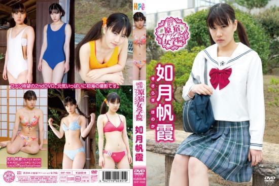 如月帆霞 | 渋谷区立原宿ファッション女学院 | DVD