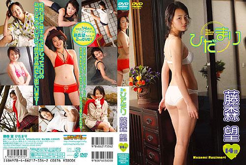 藤森望 | ひだまり | DVD