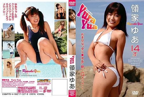 領家ゆあ | YuraYua | DVD