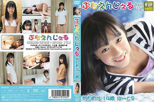 町田有沙 | ぷちえんじぇる ぱ~と2 | DVD
