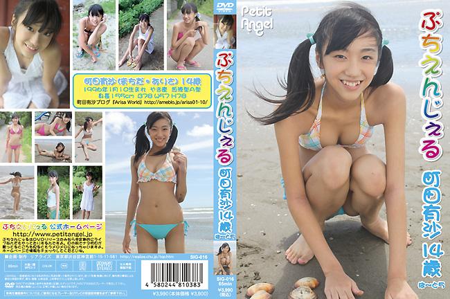 町田有沙 | ぷちえんじぇる ぱ~と5 | DVD