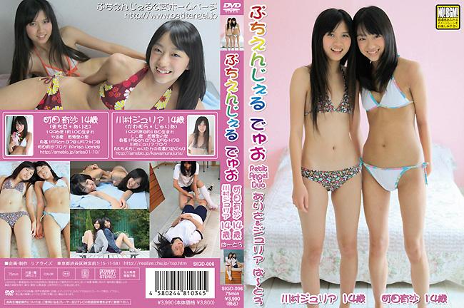 町田有沙, 川村ジュリア | ぷちえんじぇるでゅお 町田/川村 ぱ~と3 | DVD