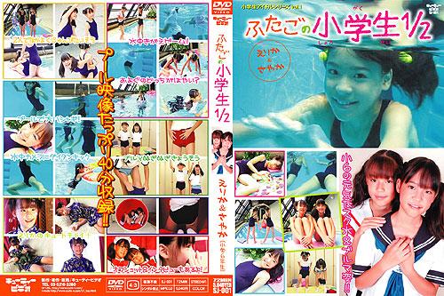 えりか, さやか | 小学生アイドルシリーズ Vol.1 | DVD