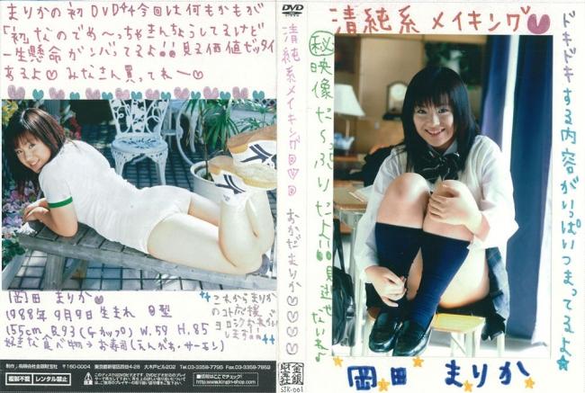 岡田まりか | 清純系メイキング 1 | DVD