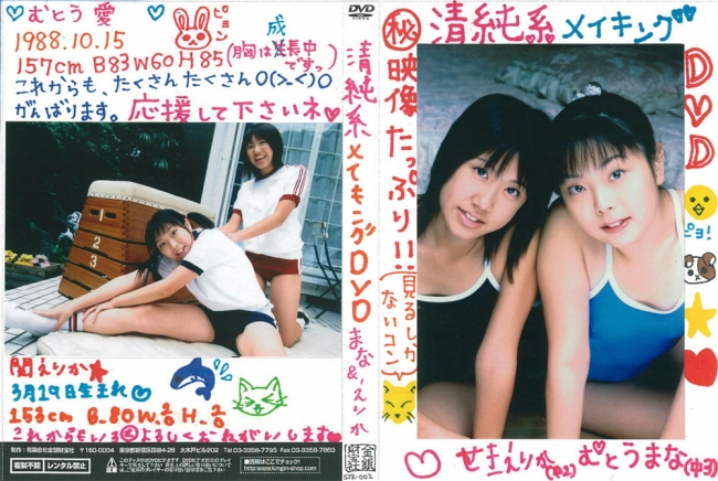 むとうまな, 関恵理加   清純系メイキング 2   DVD