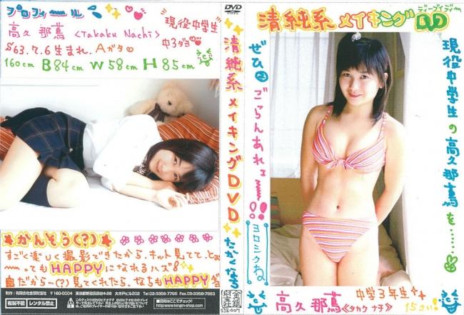 高久那蔦 | 清純系メイキング 7 | DVD