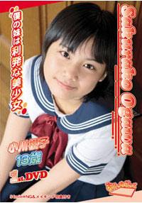 小川櫻子 | ボクの妹は利発な美少女 | DVD