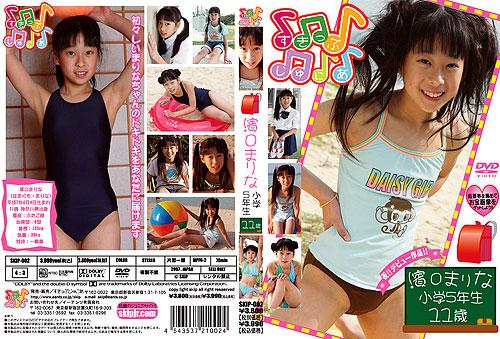 濱口まりな | 小学5年生11歳 | DVD