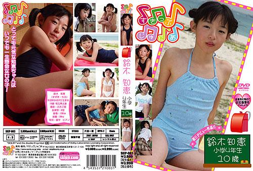 鈴木知恵   小学4年生10歳   DVD