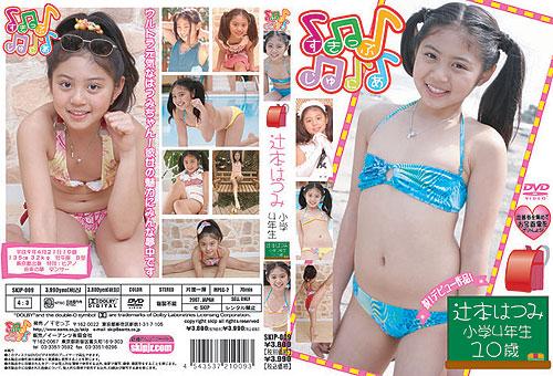 辻本はつみ | 小学4年生10歳 | DVD