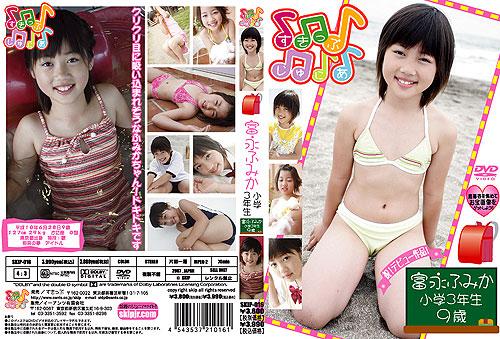 富永ふみか | 小学3年生9歳 | DVD