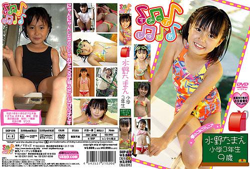 水野たまえ | 小学3年生9歳 | DVD