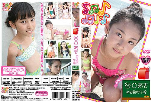 谷口あき   あき色の午後   DVD
