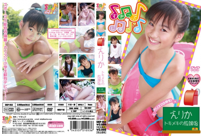 えりか   トキメキの放課後   DVD