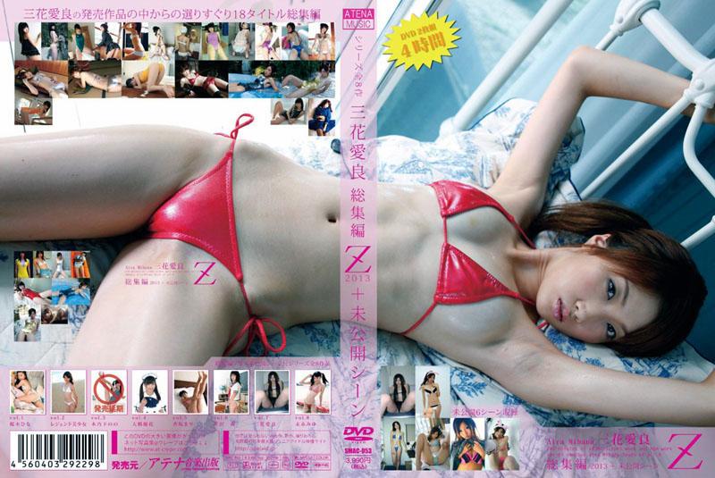 三花愛良 | 総集編Z+未公開シーン | DVD