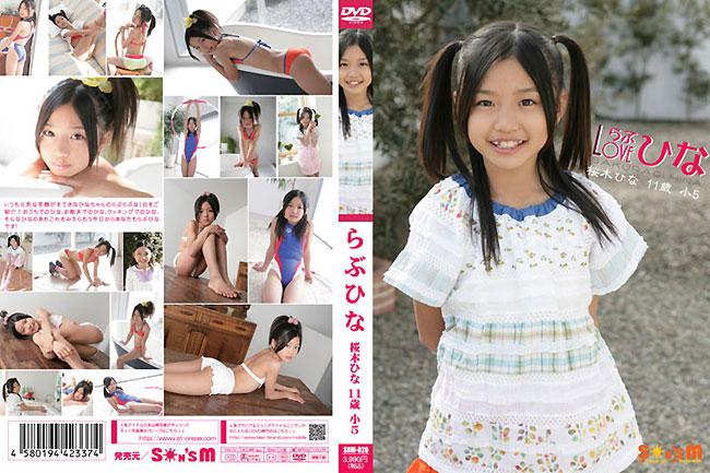 桜木ひな | らぶひな | DVD
