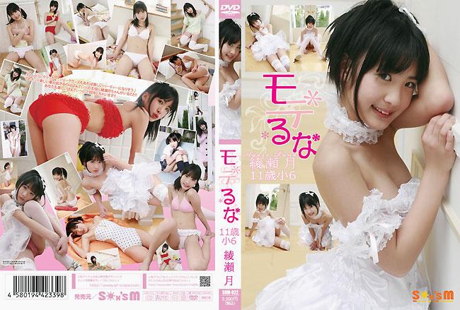 綾瀬月 | モデるな | DVD