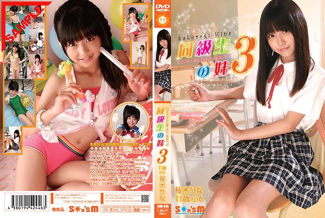 桜木ひな   同級生の妹3   DVD