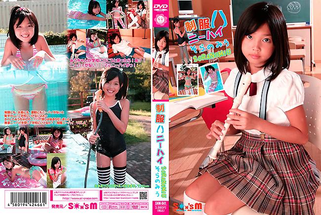 そらのみう | 制服ニーハイ | DVD