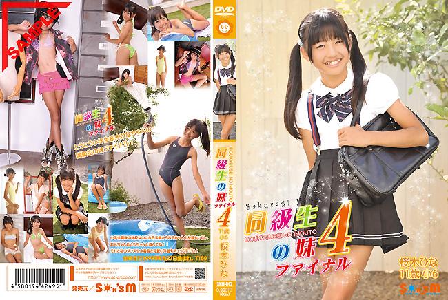 桜木ひな | 同級生の妹4 ファイナル | DVD