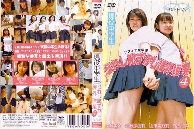 星野美琴, 姫野沙由莉, 山津美乃莉, 落合仁菜 | うれし恥ずかし課外授業 4 | DVD