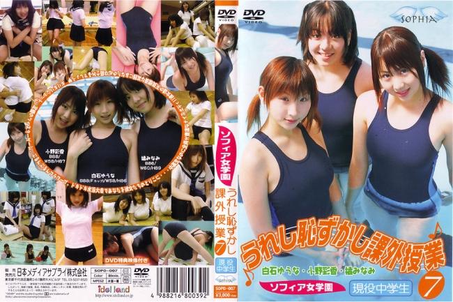 小野彩香, 白石ゆうな, 橘みなみ | うれし恥ずかし課外授業 7 | DVD