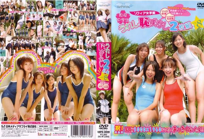 あおい美海, 本橋智子 | うれし恥ずかし2枚組 8 | DVD
