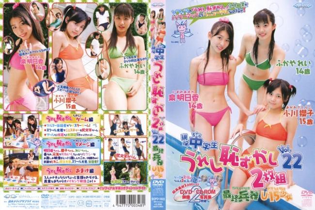 小川櫻子, 泉明日香, ふかやれい | 現役中学生 うれし恥ずかし2枚組 22 | DVD