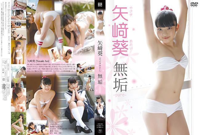 矢﨑葵 | 無垢 | DVD