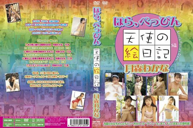 月森わかな | ほら、べっぴん 天使の絵日記編 | DVD