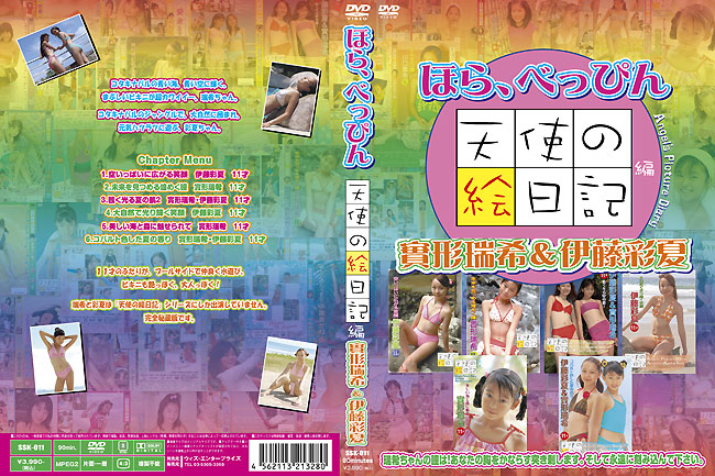 實形瑞希, 伊藤彩夏   ほら、べっぴん 天使の絵日記編   DVD