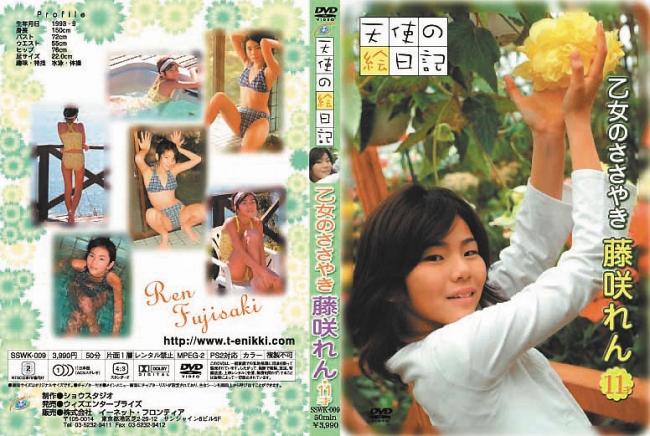 藤咲れん   乙女のささやき   DVD