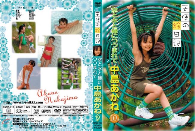 中島あかね | 空と水と緑につつまれて | DVD