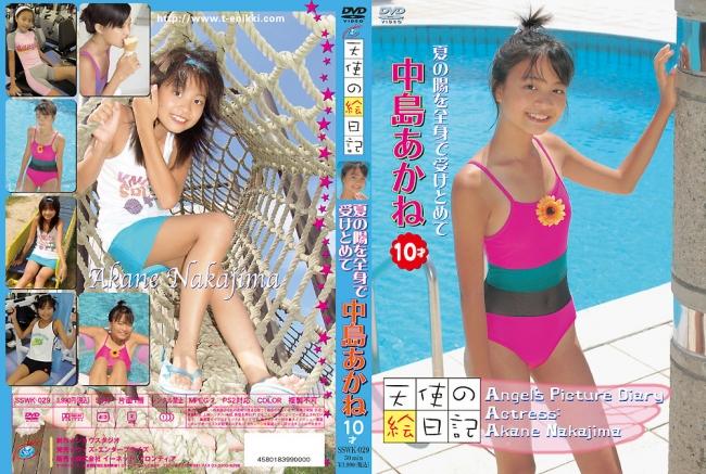中島あかね | 夏の陽を全身で受けとめて | DVD