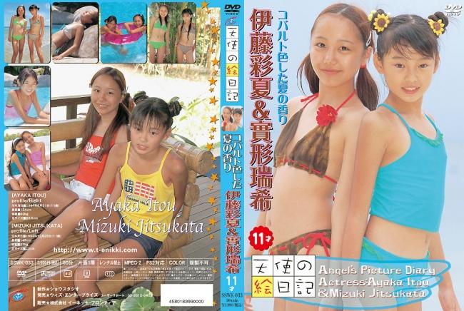 伊藤彩夏, 實形瑞希   コバルト色した夏の香り   DVD