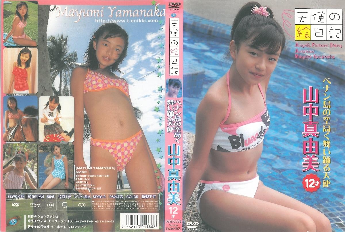 山中真由美   ペナン島の空高く舞い踊る天使   DVD