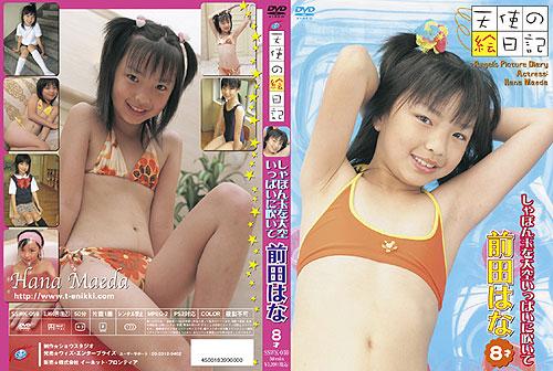 前田はな   しゃぼん玉を大空いっぱいに吹いて   DVD
