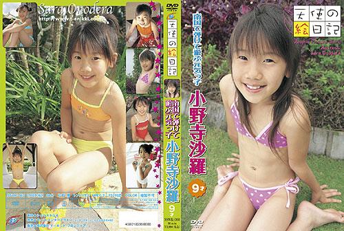 小野寺沙羅 | 南国で弾けて遊ぶ元気っ子 | DVD