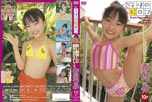 杏なつみ | 眩い陽射しに微笑みがえし 2 | DVD