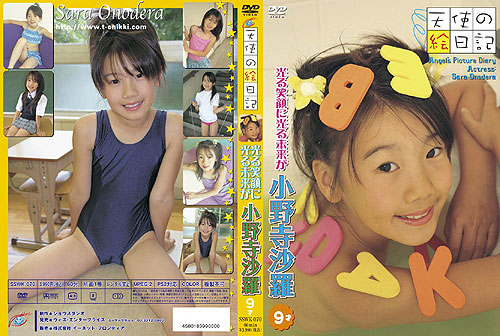 小野寺沙羅 | 光る笑顔に光る未来が | DVD