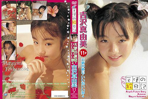 吉沢真由美 | 天使の休息・いい湯いい夢4 | DVD