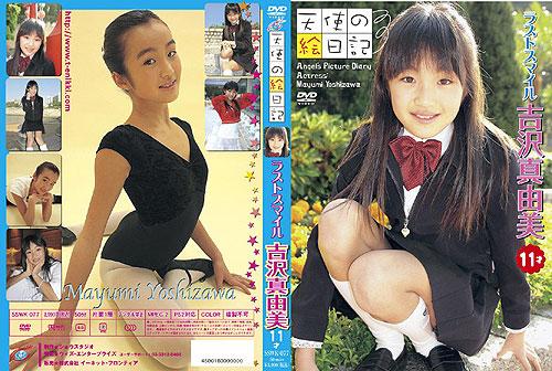 吉沢真由美 | ラストスマイル | DVD