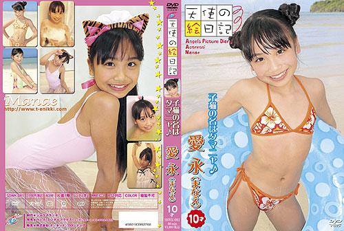 愛永 | 子猫の名はタマニャ | DVD