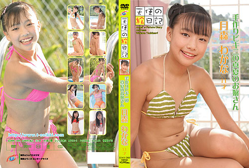月森わかな | 手作りビキニの真夏のお嬢さん | DVD