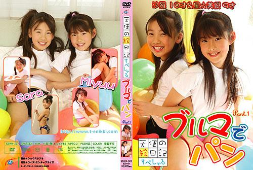 星☆美優, 沙羅 | 天使の絵日記すぺしゃる ブルマでパン | DVD
