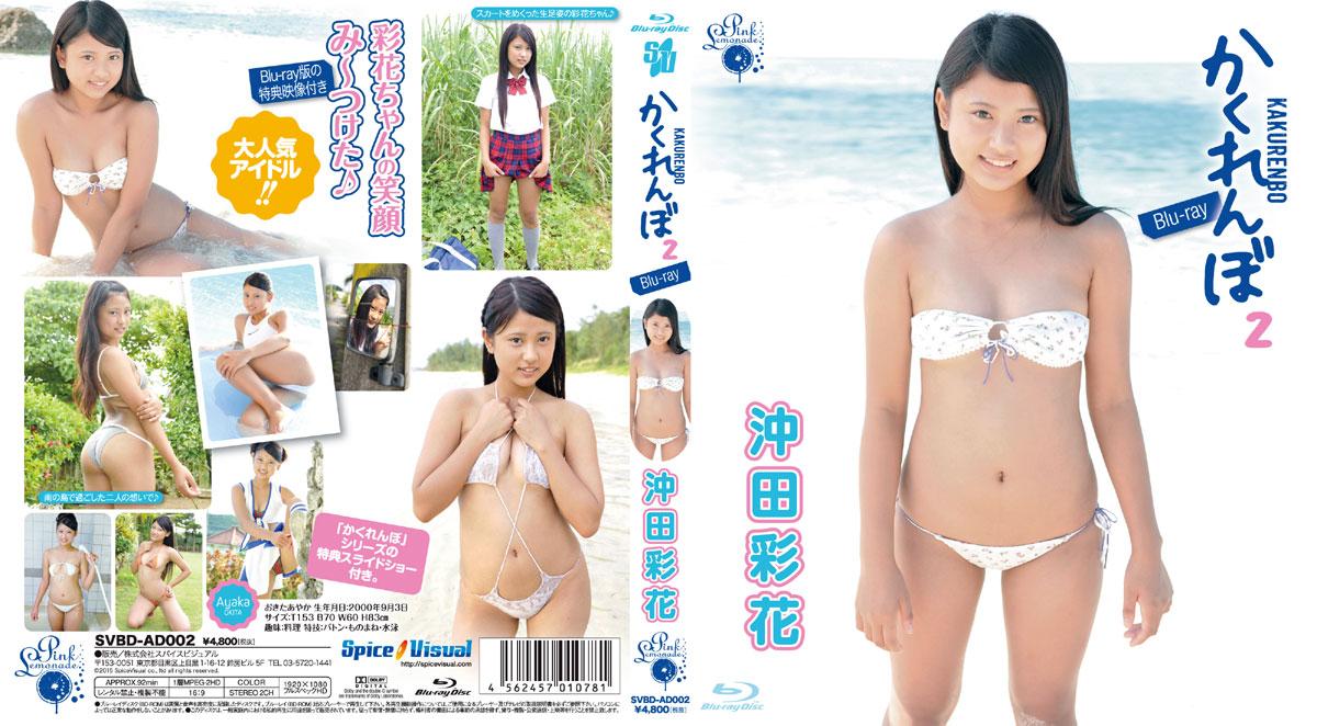 沖田彩花 | かくれんぼ 2 | Blu-ray