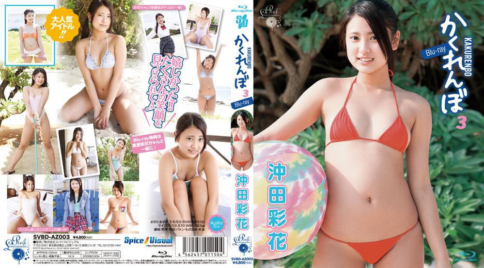 沖田彩花 | かくれんぼ 3 | Blu-ray