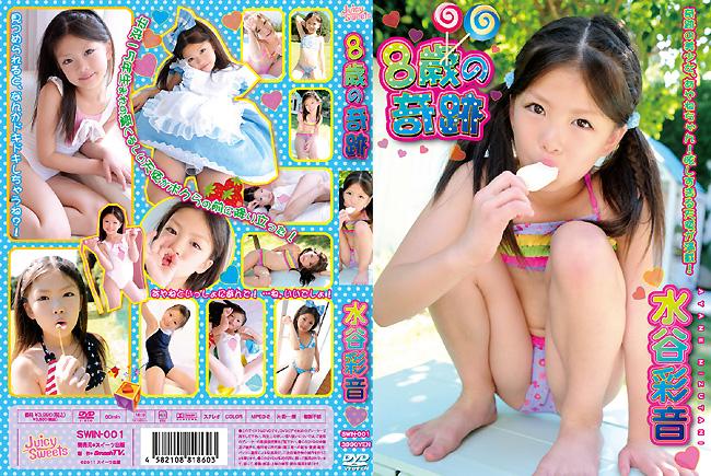 水谷彩音 | 8歳の奇跡 | DVD