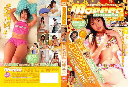 山崎りかこ | オレンジジャム | DVD