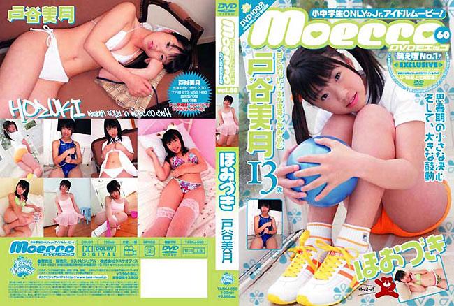 戸谷美月   ほおづき   DVD